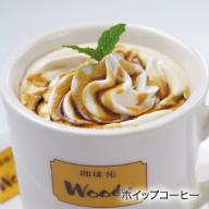 ホイップコーヒー