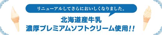 北海道産牛乳濃厚プレミアムソフトクリーム使用!!