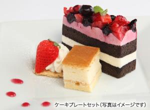 ケーキプレートセット(写真はイメージです)