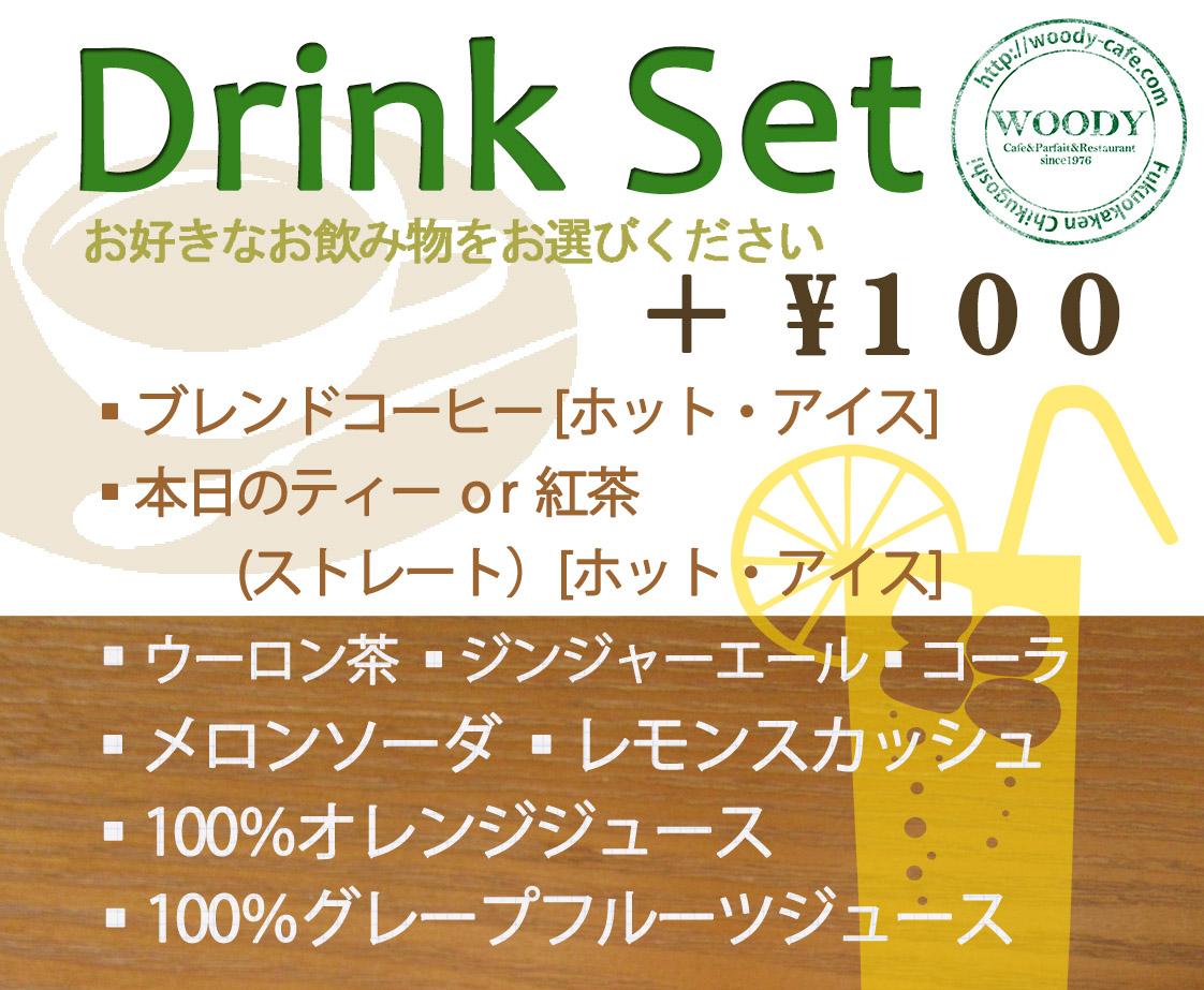 woody drink
