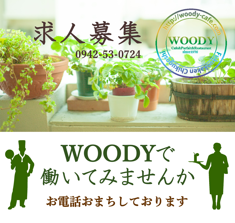 woody求人