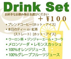 ドリンクセット100円