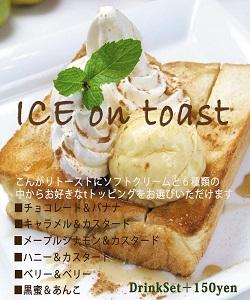 アイスオントースト