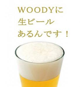 woody生ビール