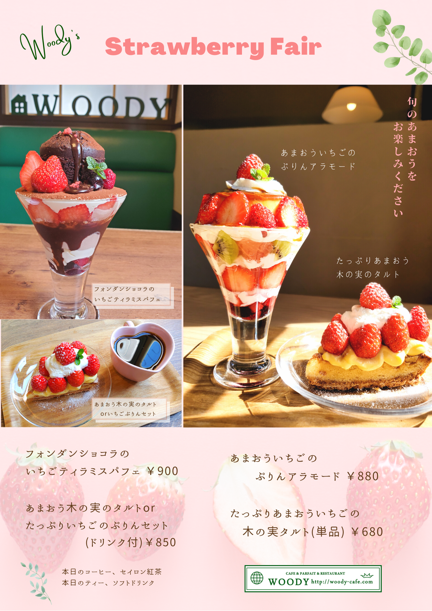 Strawberry Sweets Fair 2021のイメージ